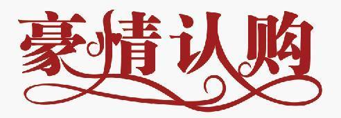 荔枝更新招股书:新浪微博、小米有意认购股票