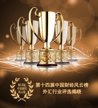 第十四届中国财经风云榜保险行业评选揭晓