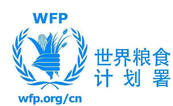 联合国粮食计划署发布五年国别战略计划 中国成为先行者