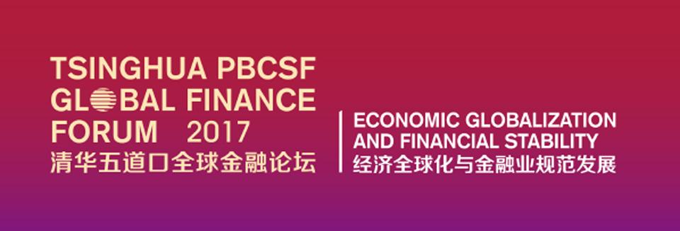 2017清华五道口全球金融论坛