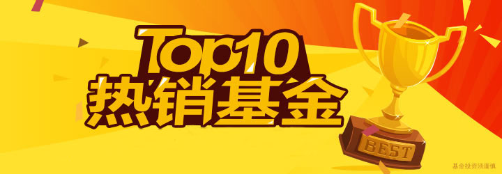 "Top10 src=""http://licaike.hexun.com/images/default_slide.gif"""""