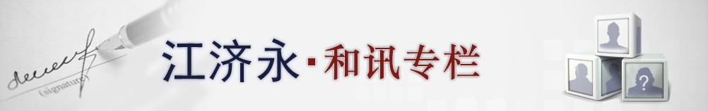 江济永 和讯专栏