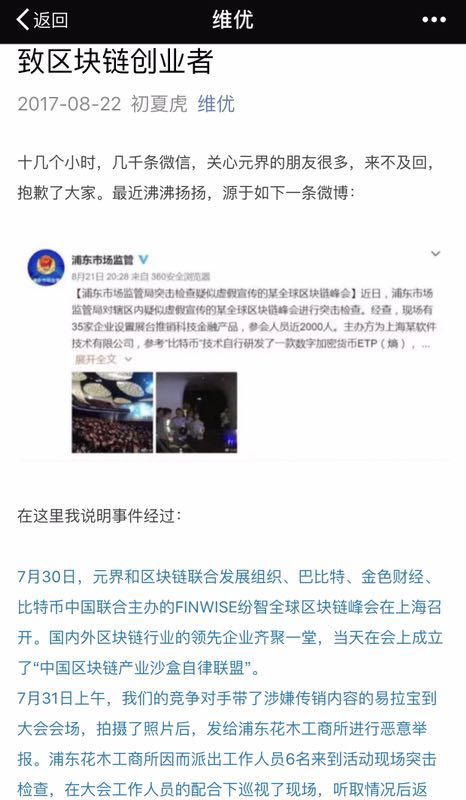 """8月22日下午,""""维优""""公众号发布初夏虎署名文章。"""