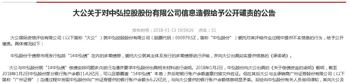 大公国际公开谴责中弘控股 称其故意造假蓄意欺骗