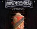 干了378万元一瓶的茅台