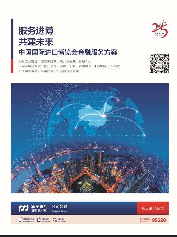进博会倒计时60天――浦发银行推出中国国际进口博览会金融服务方案