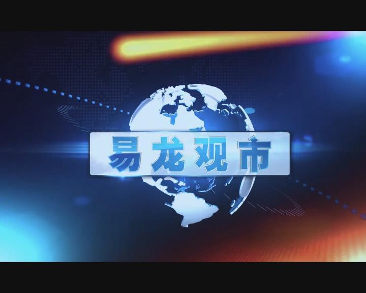 易龙观市:股市持续弱势 黄金稳中求进?
