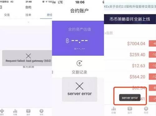 OKEx徐明星遭维权者控诉恶意爆仓、涉嫌货币欺诈,警方已立案调查