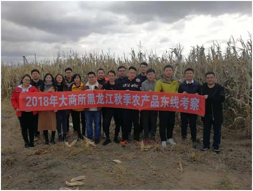 大连商品交易所黑龙江秋季产区考察东线