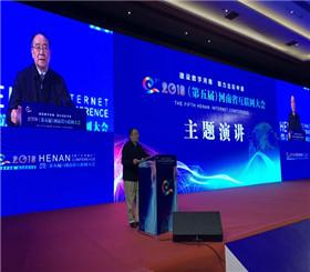 第五届河南省互联网大会开幕