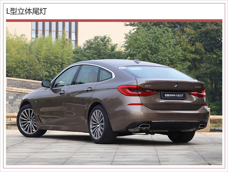 2019款宝马6系gt上市 售59.99万起/增全新车型