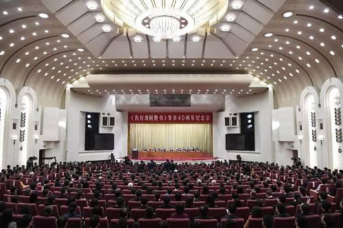 1月2日,《告台湾同胞书》发外40周年祝贺会在北京人民大会堂举走。新华社记者 申宏 摄