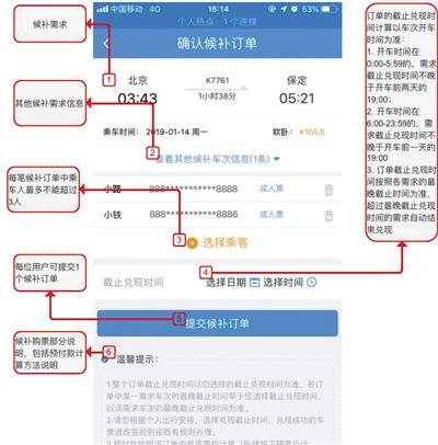 12306在官网介绍候补购票行使形式。