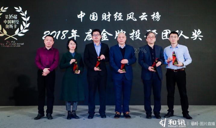 中辉期货荣获和讯网财经风云榜2018年度金牌投研团队奖