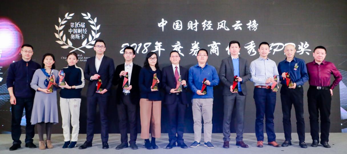 国海证券荣获和讯网中国财经风云榜年度券商优秀APP奖