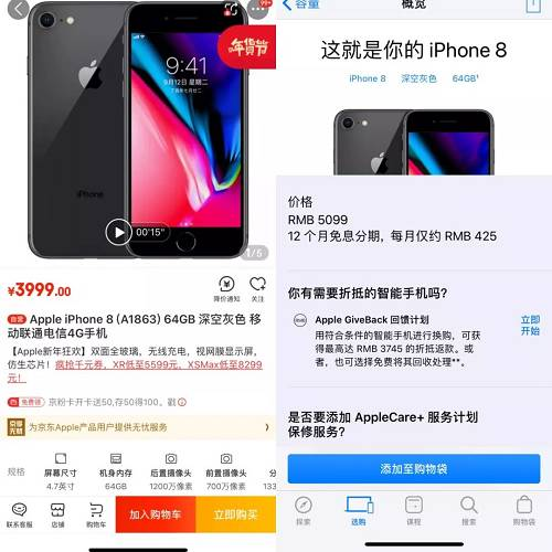 京东平台的iPhone8plus的价格下调至4799元,与苹果官网报价5999元相差1200元。