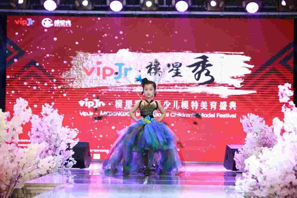 vipjr·模星秀国际少儿模特美育盛典作为顶级国际少儿模特赛事,面向全