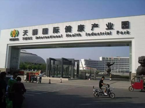 """位于天津武清区的""""天狮国际健康产业园""""。图/网络"""