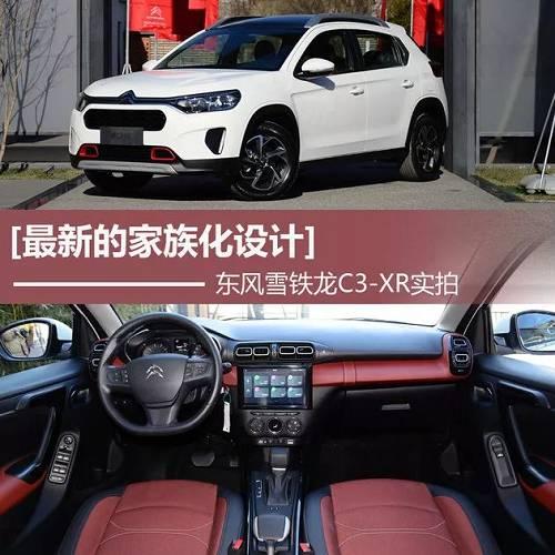 今天你实拍的车型为最新款,还未上市,动 系统搭载的为1.6L自然吸气发动机,另外,该车还提供1.2T涡轮增压车型。