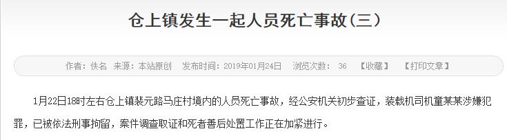 陕西白河事故致4死 装载机司机被刑拘