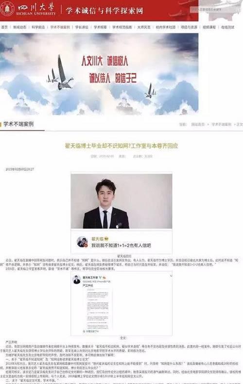 四川大学学术诚信与科学探索网