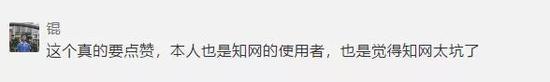 """翟天临不知道的知网被告了 法院判""""霸王""""充值无效"""