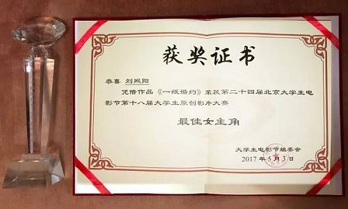 与其他大学生打扮迥然不同,盛装出场的刘熙洋洋溢着得奖的微笑。
