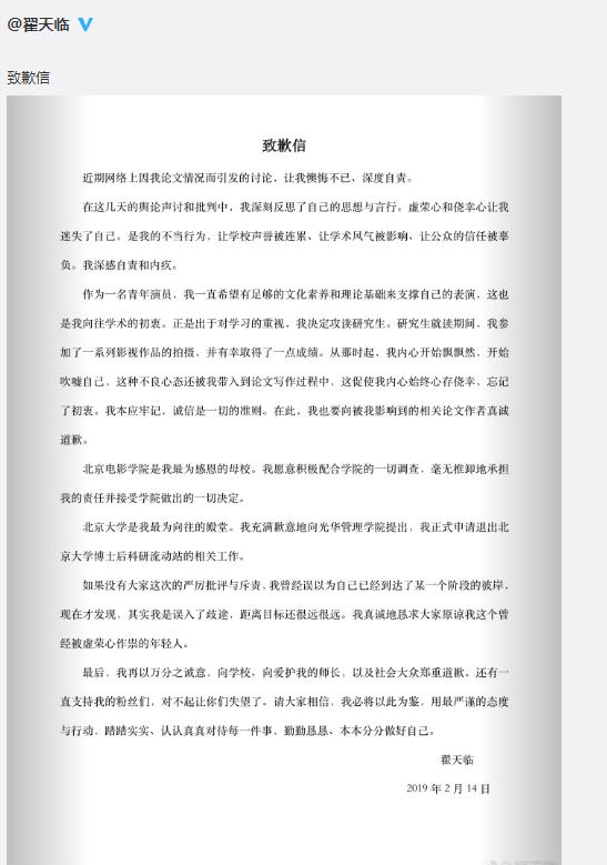 翟天临为论文事件发致歉信:深感自责和内疚