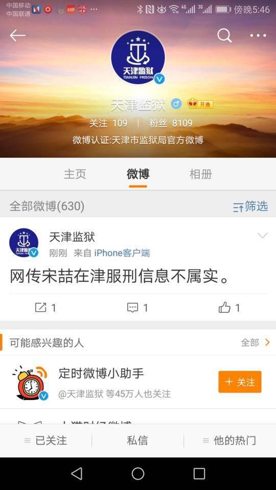 据介绍,天津市监狱管理局切实有别名做事人员叫王宝强,以前曾担任过办公室副主任职务,但现在的职务不是网传的职务。这位做事人员还否认了监狱长叫王宝强的传言。