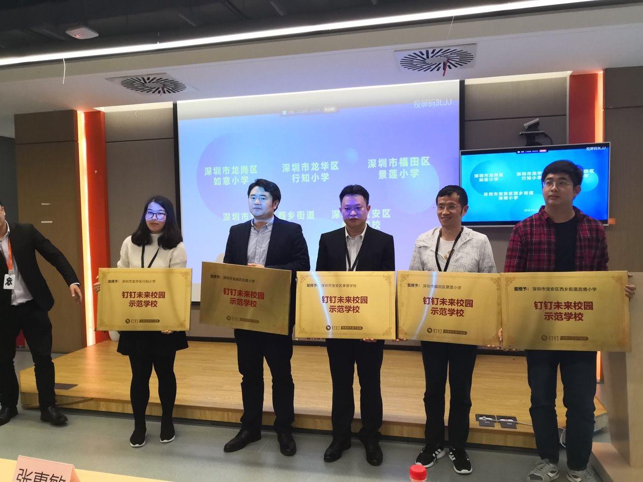 """深圳这120所名校开启""""钉钉未来校园""""让校园提速、为老师减负"""