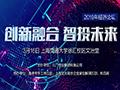 """2019 年""""创新融合 ・ 智投未来""""经济论坛"""