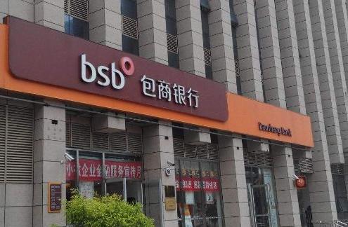 包商银行客户经理放贷收受贿赂 造成损失2亿元未收回