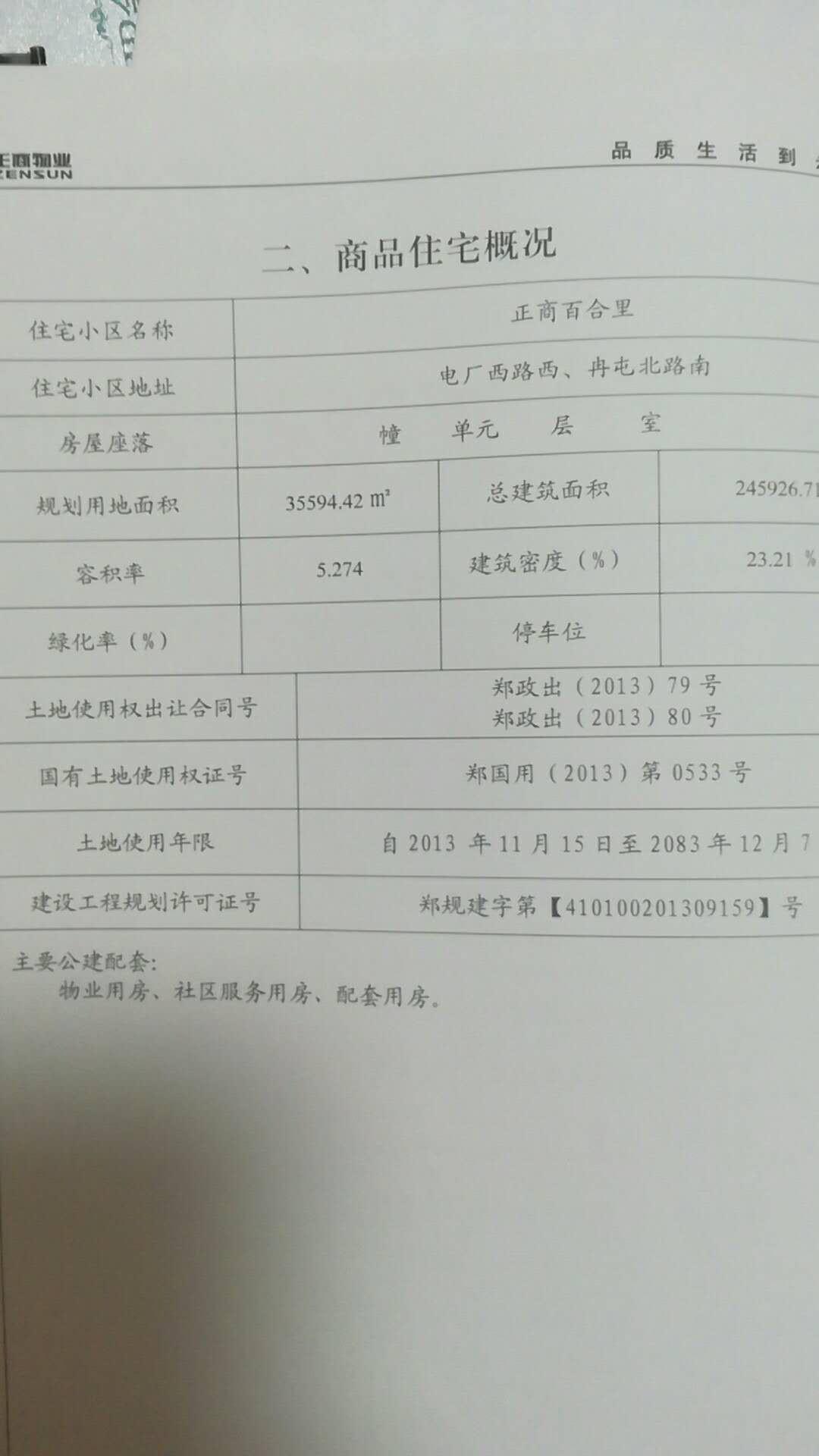 """郑州正商·百合里问题频发  新房裂缝变""""危房"""""""
