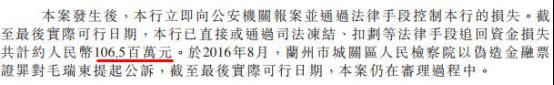 图片来源:甘肃银行港股招股说明书
