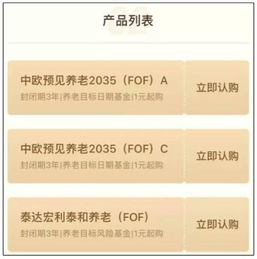 大家可以看到这些基金都有FOF,翻译成中文就是基金中的基金。
