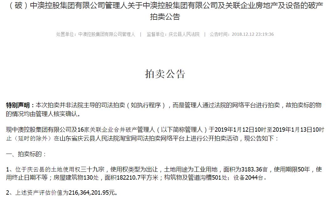 兴华会计所2员工被判刑:为中澳集团出具虚假审计报告,骗取多家银行贷款上亿元