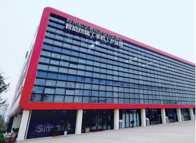 航空港智能终端手机产业园