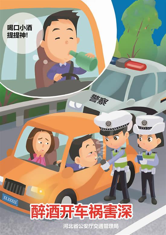 开车不喝酒 喝酒不开车!河北发布5起醉驾肇事交通事故案例