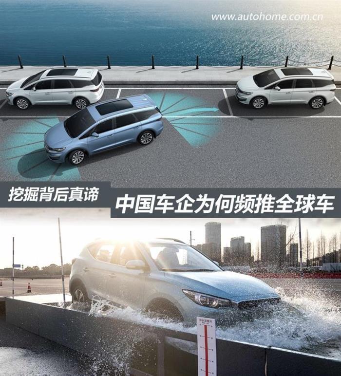 """当一款车被冠以""""全球车""""之名,或许只是一种""""噱头"""",但噱头背后值得揣摩。因为,如果我们通过挖掘这些全球车型背后的设计、研发、生产以及未来的市场定位之后会发现,""""全球车""""的推出所反映出的是中国品牌造车实力的提升,也是其寻求突破、布局海外市场的重要途径;而合资车企积极引进外方的全球车系,是加快产品投放、布局中国市场的筹码和方法。"""