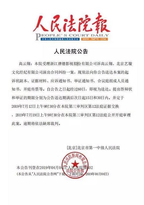 在正式起诉之前,唐德影视去年12月4日向法院申请对高云翔及北京艺璇名下总值6382.4万元人民币的资产进行保全措施,并经北京市第一中级人民法院审查后,在今年1月4日裁定申请成立。