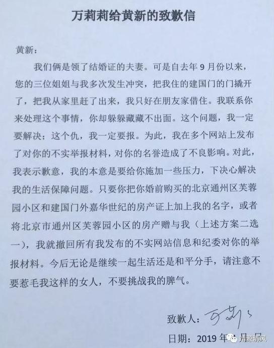 """华融高管遭妻子举报 两边此前疑达成""""过日子方案"""""""