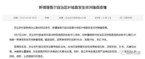 还有一边远地区也发生猪瘟疫情,就是西藏。