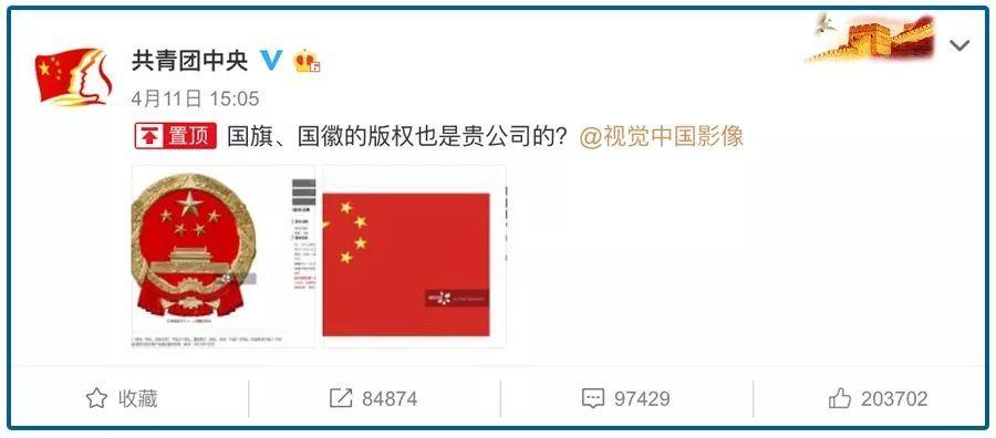 视觉中国的吸金黑洞