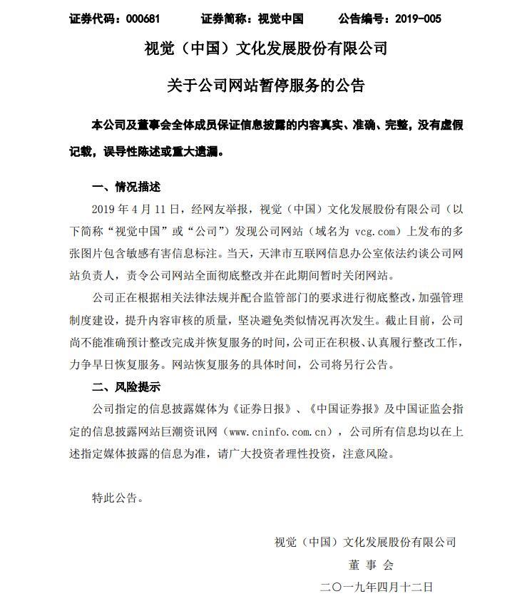 """""""黑洞""""导引视觉中国灰色产业链?#20013;? 版权保护变欺诈索赔"""