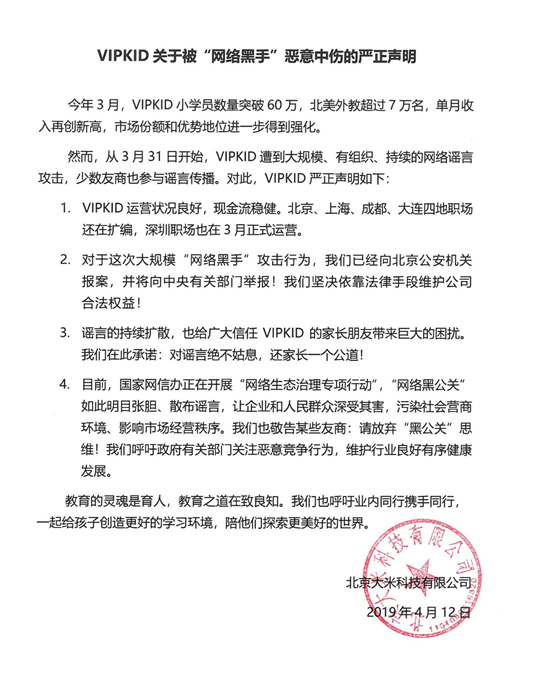 """VIPKID關于被""""網絡黑手""""惡意中傷的嚴正聲明"""