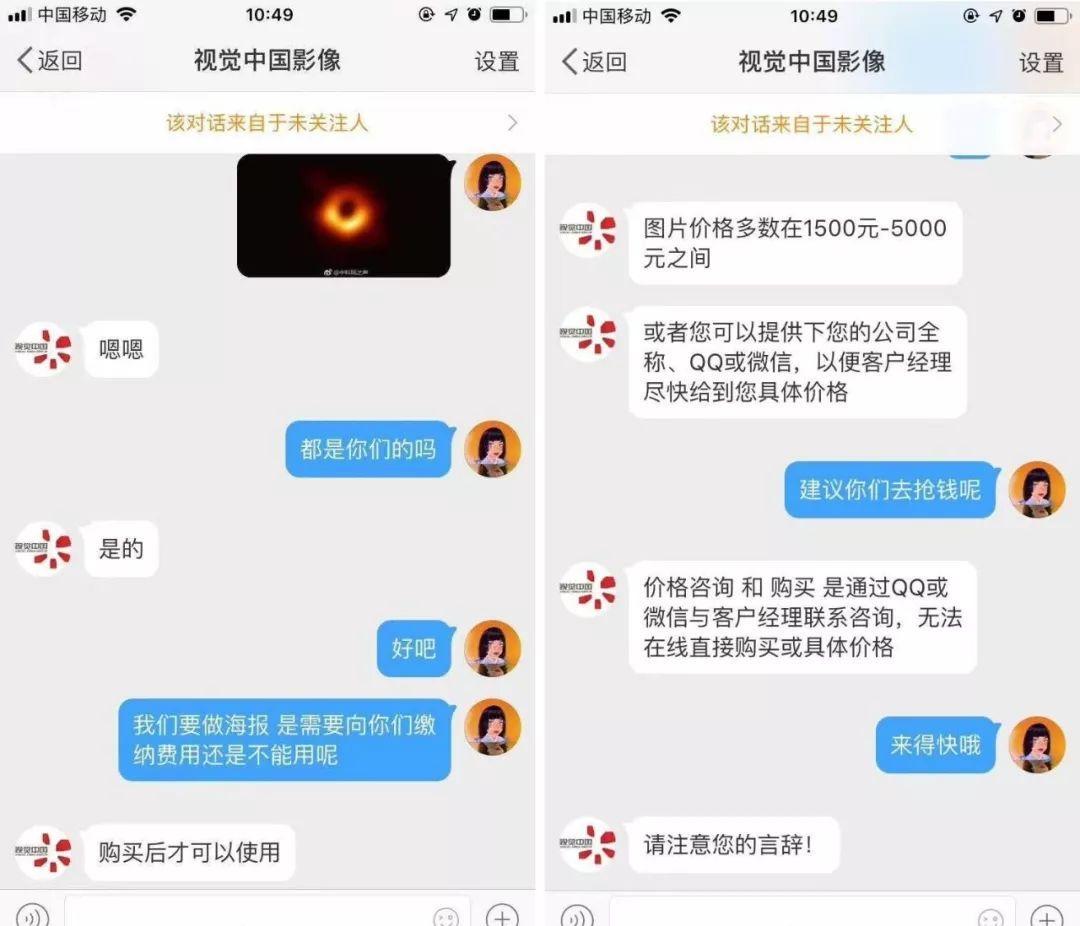 """黑洞撕开""""黑洞"""",市值蒸发20亿,视觉中国""""维权式营销""""能走多远?"""