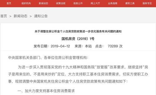 """继2018年9月北京市管公积金政策收紧后,北京房贷政策中唯一""""认房不认贷""""的国管公积金也收紧了,北京房贷政策全面收紧。"""