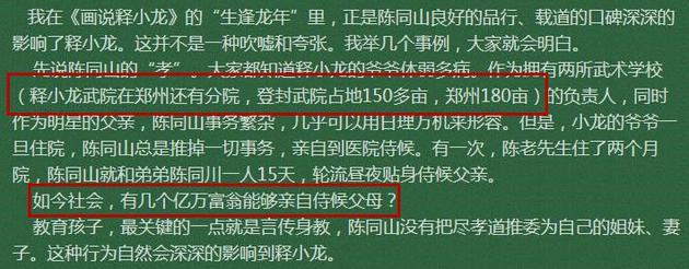 《画说释小龙》作者称赞陈同山