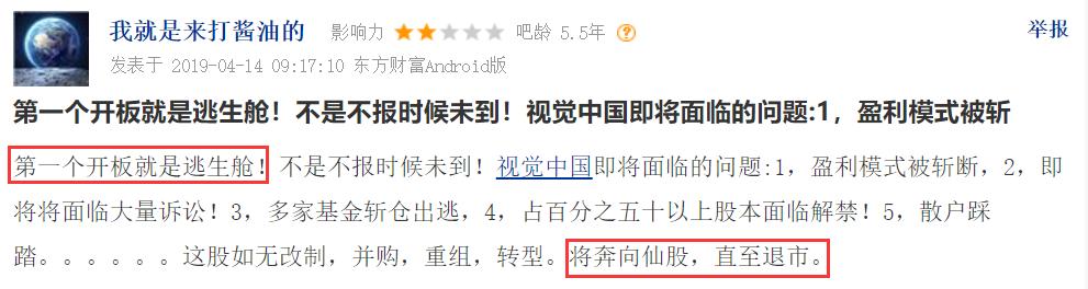 4月12日,在公司网站负责人。被天津网信办依法约谈,公司网站被责令周详彻底。整改并一时关闭时,基金公司也拉开了下调视觉中国估值的大幕。