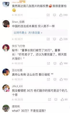 """从重处罚结果来了,视觉中国被罚30万!人民日报:这样的""""搭配""""让人浮想联翩,该有下文"""
